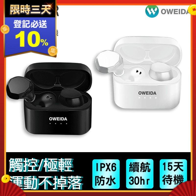 【OWEIDA】EQ-600R 石墨烯真無線藍芽耳機