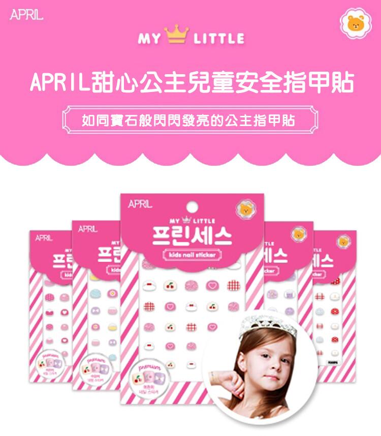 韓國april甜心公主兒童安全指甲貼