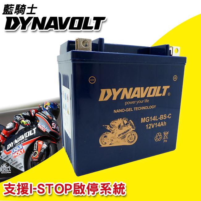 重機/機車 DYNAVOLT 藍騎士 奈米膠體電池 MG14L-BS-C 機車電瓶 重機電池 機車電池 電瓶 充電不漏液