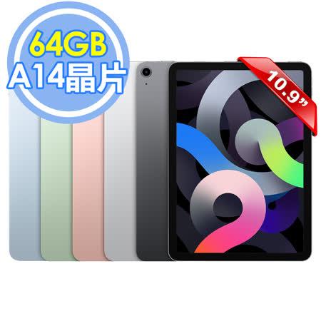 Apple 2020 iPad Air 4 Wi-Fi 64G 10.9吋 平板電腦