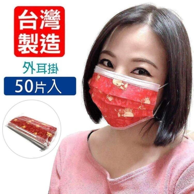 台灣國際生醫春節金牛送福-三層式成人防護口罩50片袋裝(台灣製造)