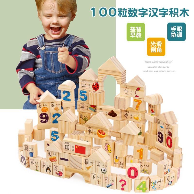 兒童積木玩具原木制無漆1-2周歲益智拼裝3-6歲男女孩益智7-8-10歲