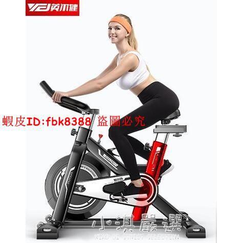 新品#特惠下殺8折起磁控動感單車家用室內健身車健身房器材腳踏運動自行車免運速達