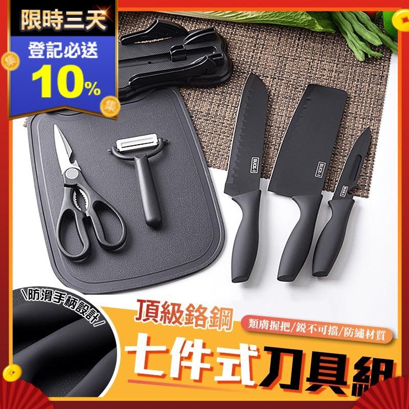 頂級鉻鋼七件式刀具組