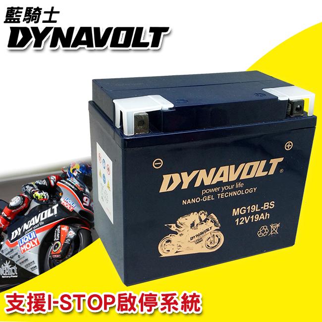 重機/機車 DYNAVOLT 藍騎士 奈米膠體電池 MG19L-BS 機車電瓶 重機電池 機車電池 壽命長 充電 不漏液