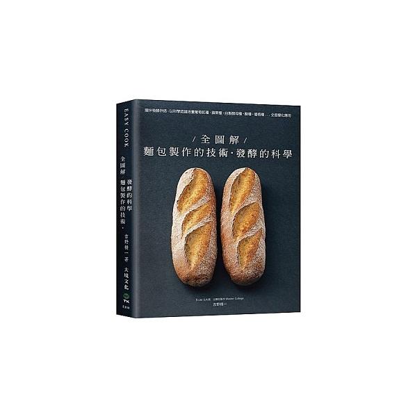 全圖解麵包製作的技術+發酵的科學