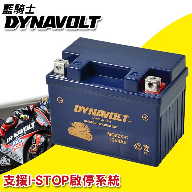 重機/機車 DYNAVOLT 藍騎士 奈米膠體電池 MG5ZS-C 機車電瓶 重機電池 機車電池 壽命長 充電 不漏液