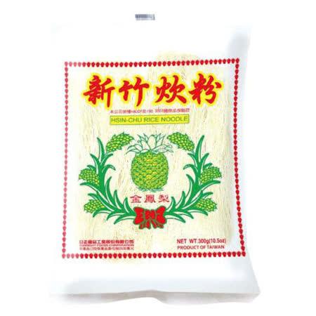金鳳梨新竹炊粉210g x3入