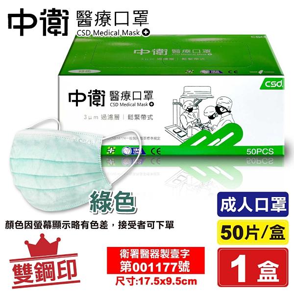中衛 CSD 雙鋼印 醫療口罩 醫用口罩 成人口罩 (綠色) 50入/盒 專品藥局【2016923】