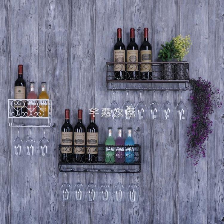 壁掛式紅酒杯架倒掛紅酒架懸掛高腳杯架創意吊杯架鐵藝葡萄酒架子