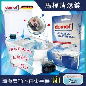 德國domol潔廁除垢去污馬桶清潔錠2入/盒(高濃縮400沖長效版)2入/盒