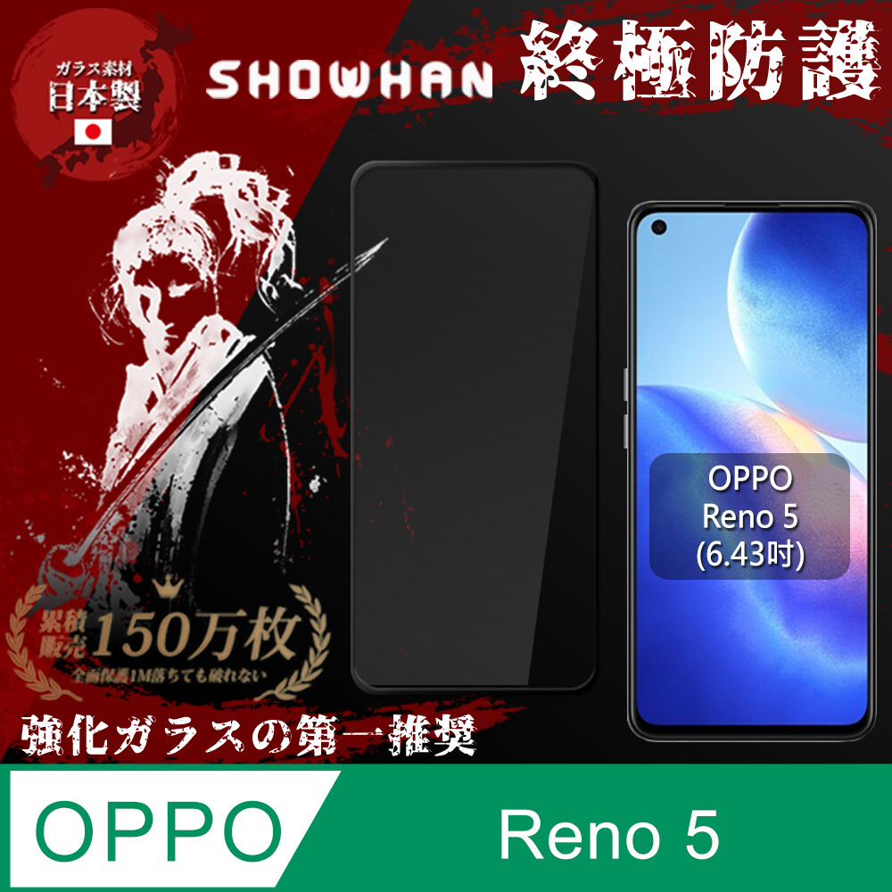 showhanoppo reno 5 (6.43吋)全膠滿版亮面鋼化日規玻璃保護貼