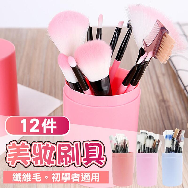 美容專業刷具12件組美妝工具12件美容刷具組 蜜粉刷 腮紅刷 唇刷 眉刷 睫毛刷 彩妝套組 桶