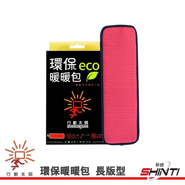 長版型 行動太陽 環保暖暖包 USB連接充電 (100X300MM) 保暖、恆溫、安全、熱敷、健康