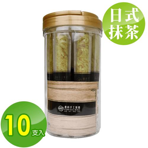 農科手工蛋捲-日式抹茶-10支入-(蛋奶素)