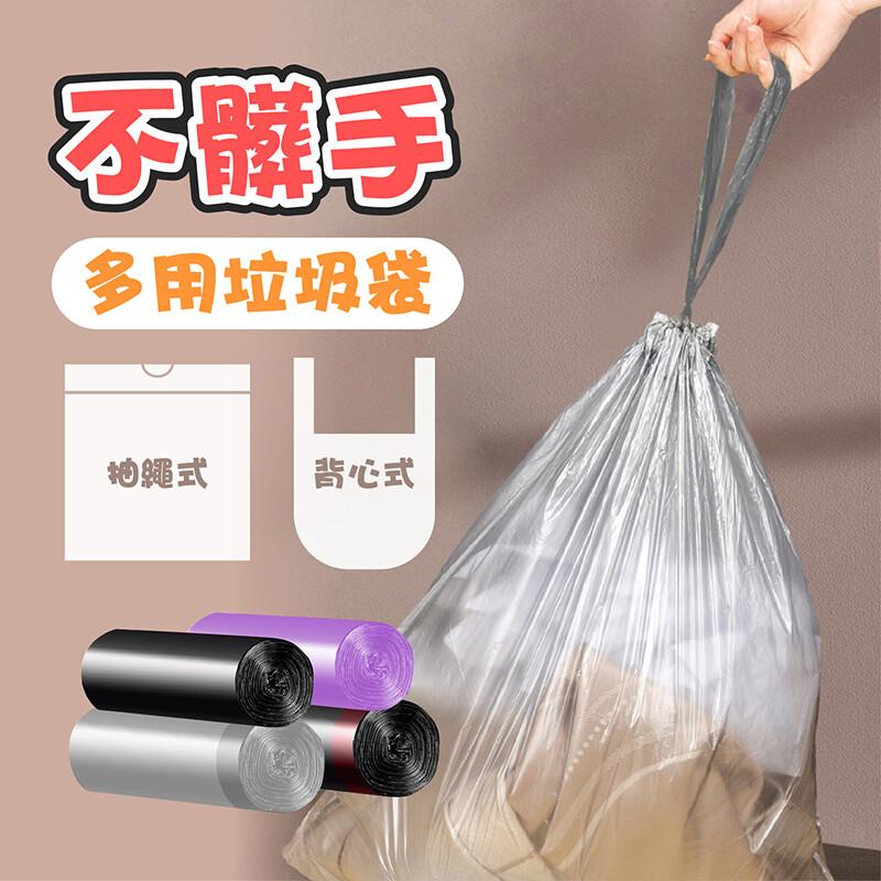承重度爆表手提束口垃圾袋環保垃圾袋 家用垃圾袋 小垃圾袋  黑色垃圾袋 手提垃圾袋 迷你垃圾袋