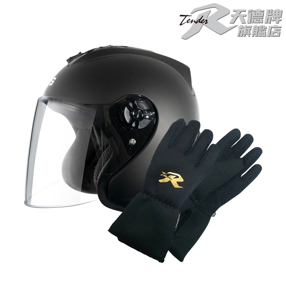 【天德牌】R帽 3/4罩安全帽(消光款)蝙蝠消光黑+防寒防水多功能手套