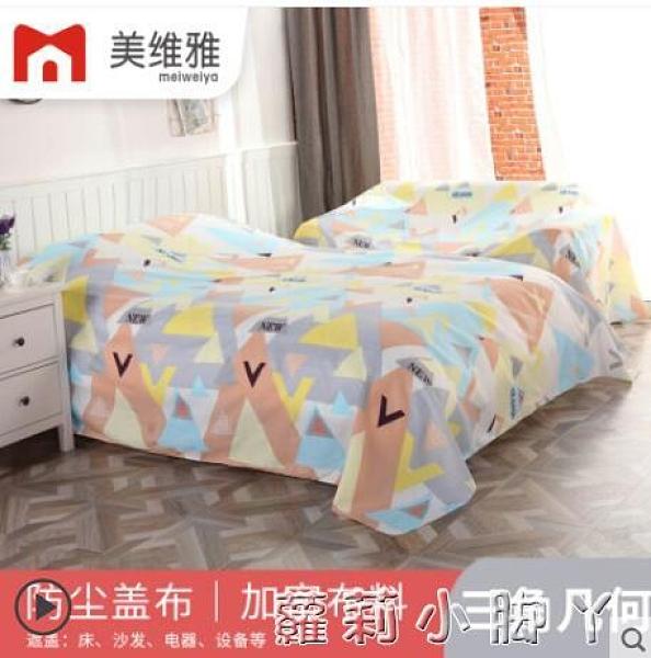家具防塵布遮蓋防灰塵沙發遮灰布床上防塵罩遮塵布蓋布床灰布家用 蘿莉新品