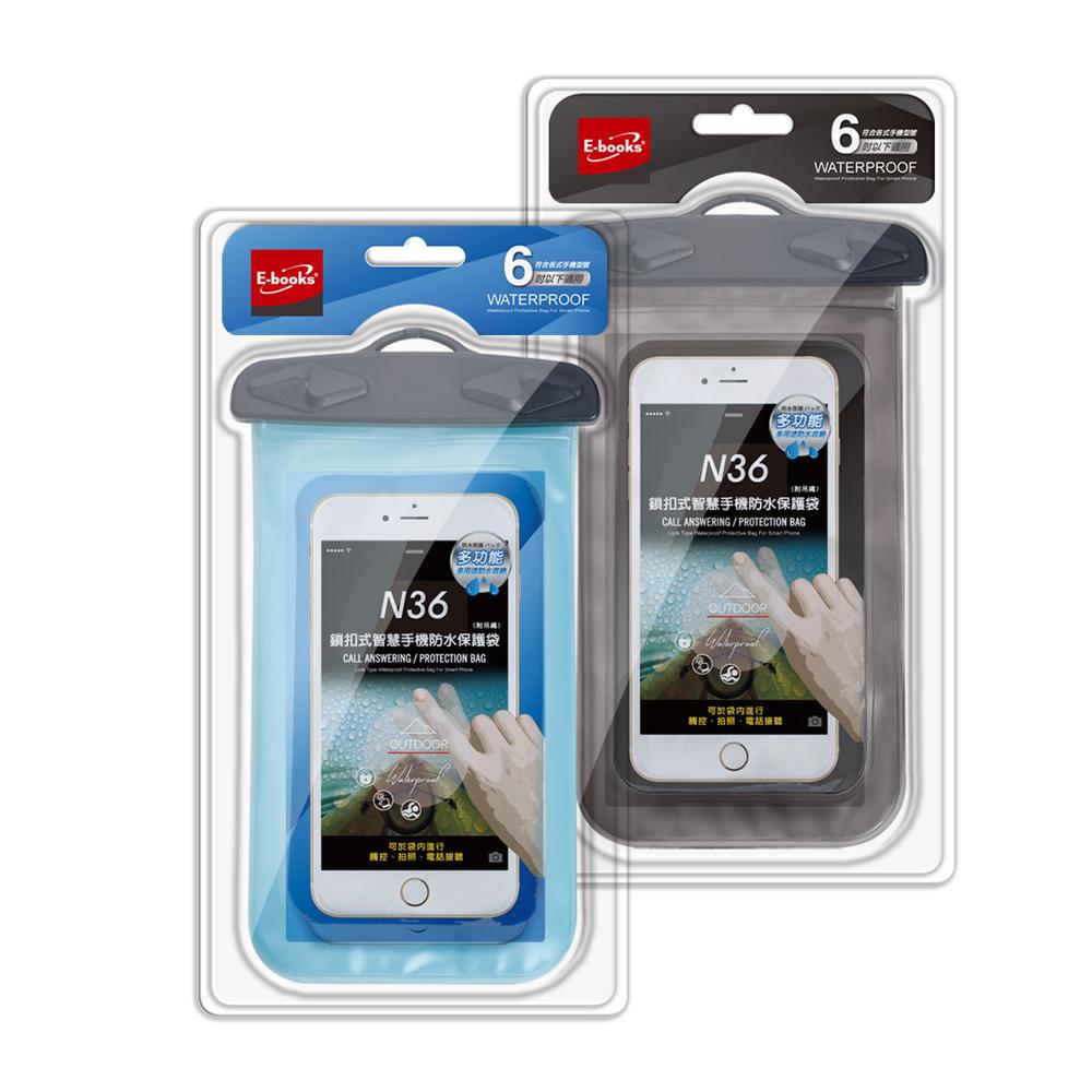 【限時優惠】N36 鎖扣式智慧手機防水保護袋