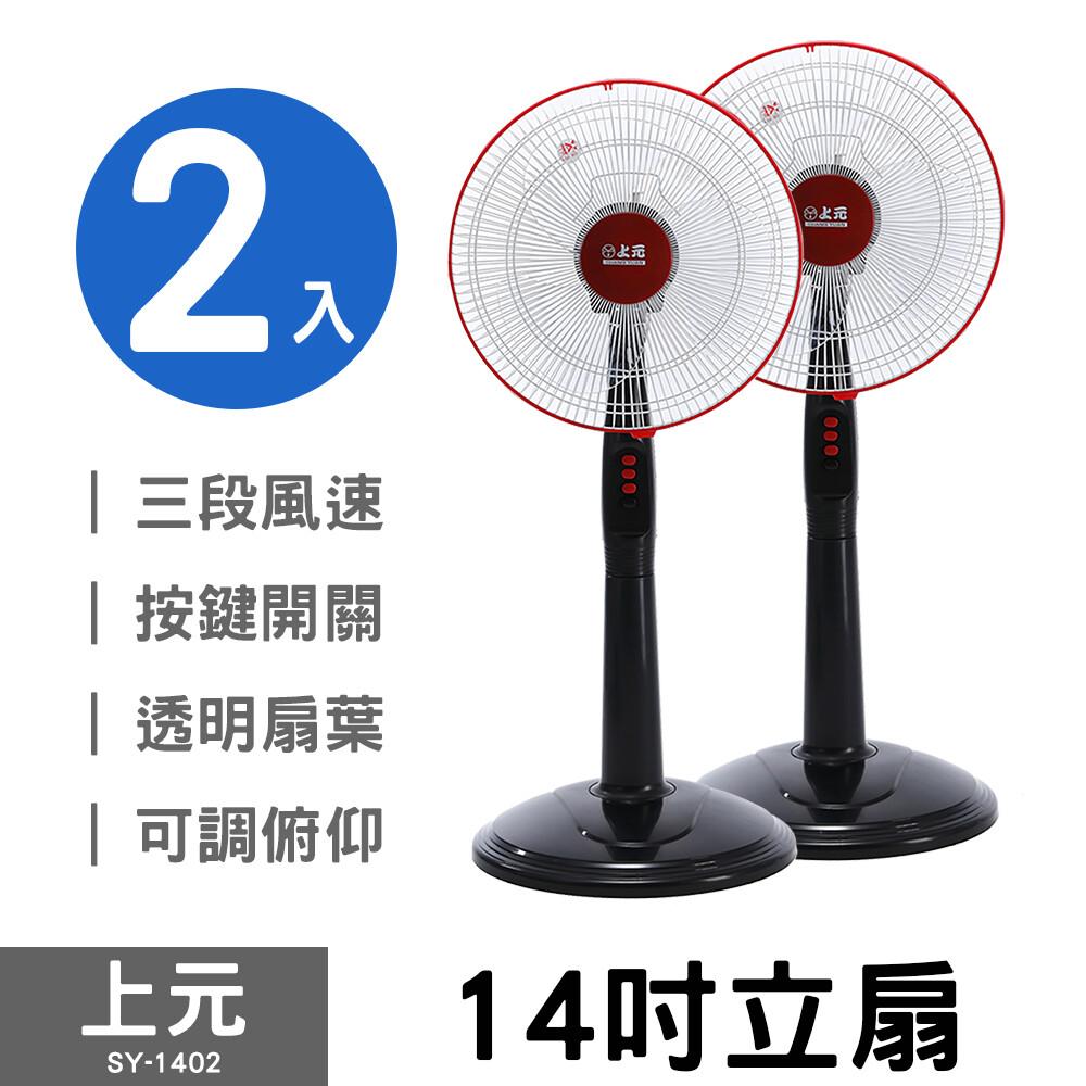 兩入組上元14吋立扇 sy-1402 (黑)