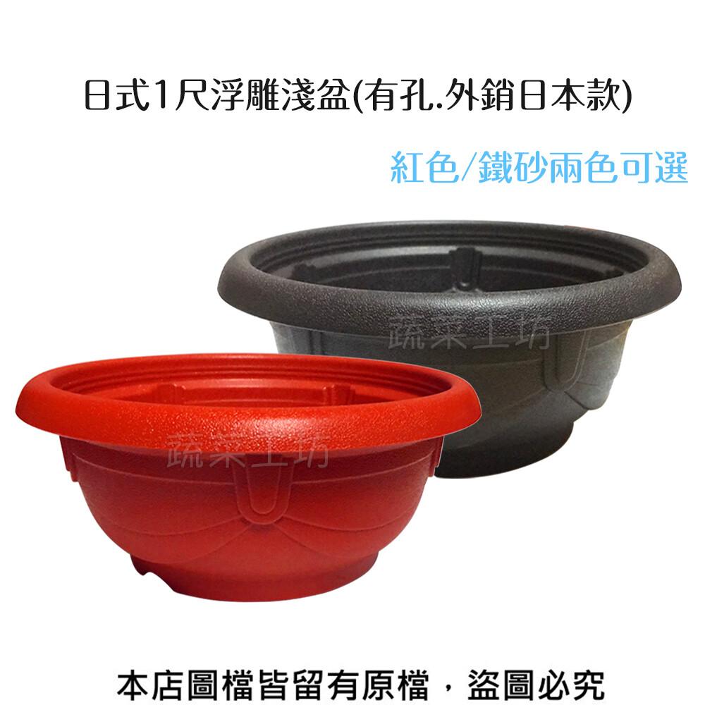 日式1尺浮雕淺盆(有孔.外銷日本款) 紅色/鐵砂兩色可選