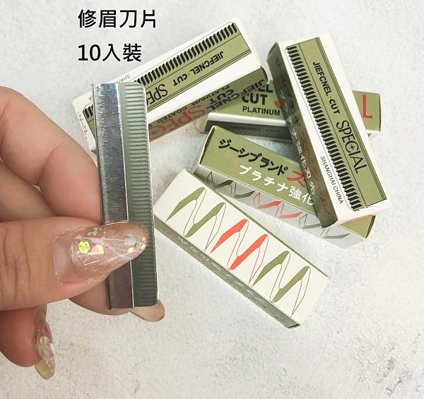 晴崴專區【現貨】修眉刀片進口 10片 不鏽鋼合金剃眉刀