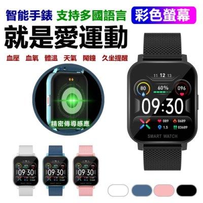 【699元】2020最新功能~運動手錶 來電提醒 訊息通知 查找 蘋果運動 搖一搖拍照 智能手錶 運動手環