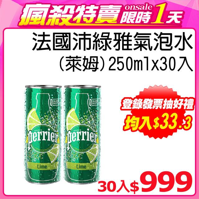 法國沛綠雅Perrier 氣泡天然礦泉水-萊姆風味 鋁罐(250mlx30入)