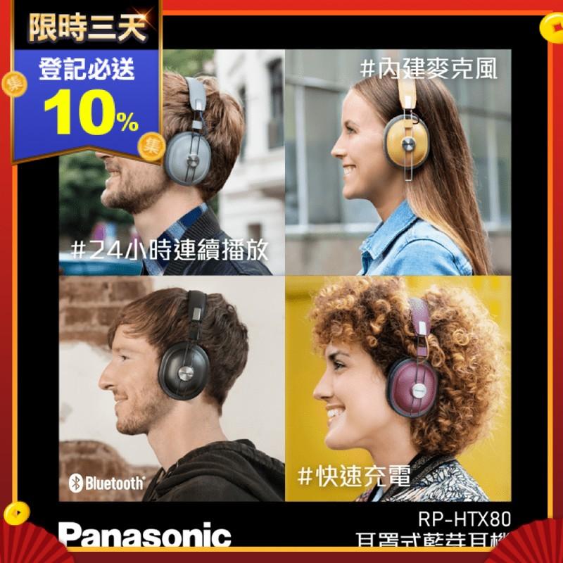 【Panasonic 國際牌】藍牙無線立體聲耳罩式耳機內建麥克風RP-HTX80