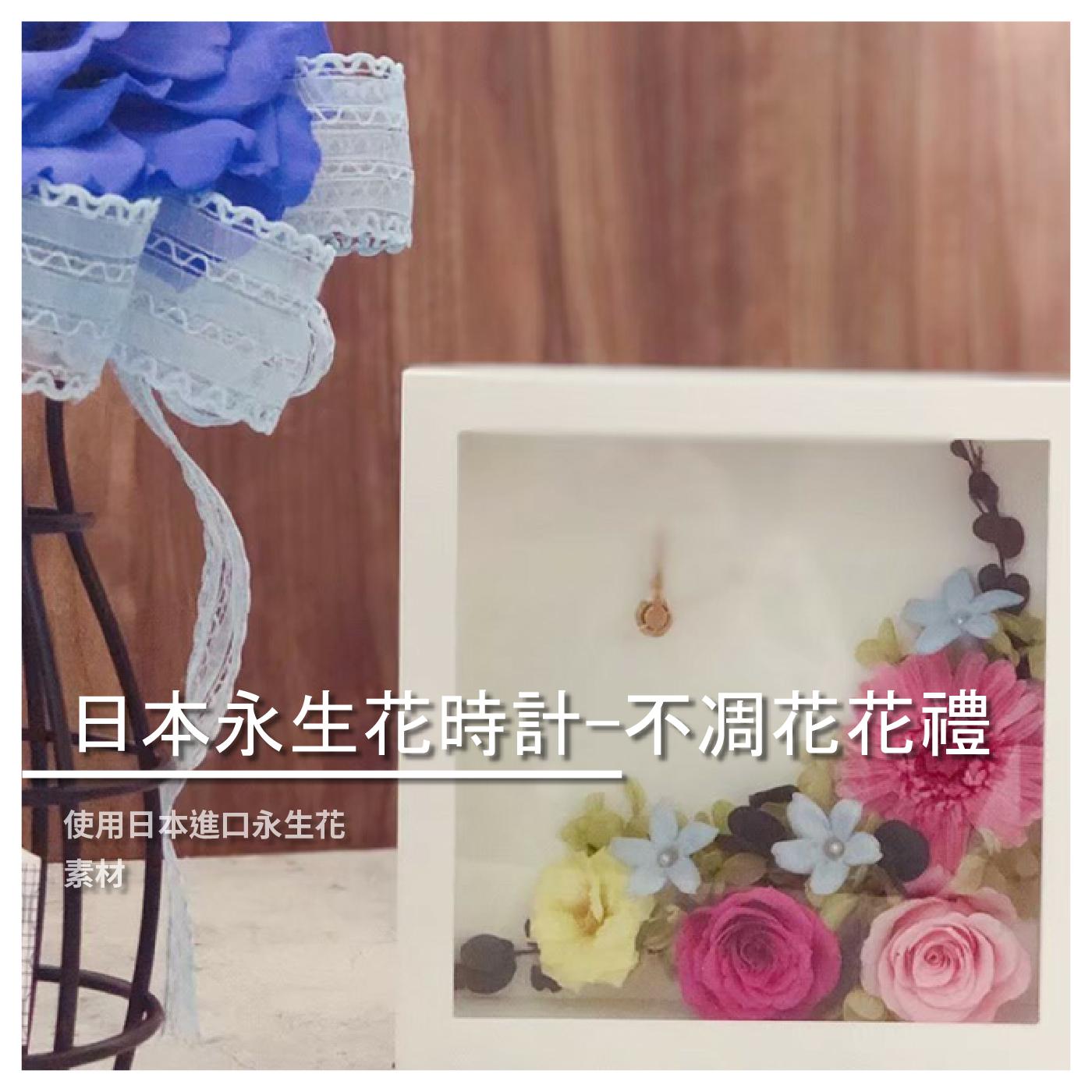 【花想容Flower Appearance】日本永生花時計-不凋花花禮/永生花/乾燥花/園藝/交換禮物/情人節禮物