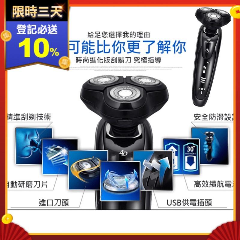 USB充電 4D 浮動 三刀頭電動刮鬍刀