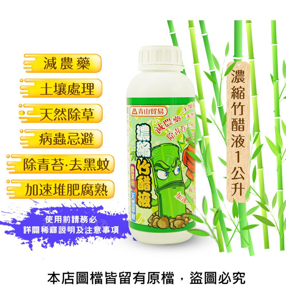 濃縮竹醋液1公升(使用前請務必詳閱稀釋說明及注意事項)