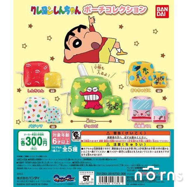 Bandai扭蛋 蠟筆小新方形小物包- Norns 日本轉蛋 Crayon Shinchan 零錢包 迷你化妝包
