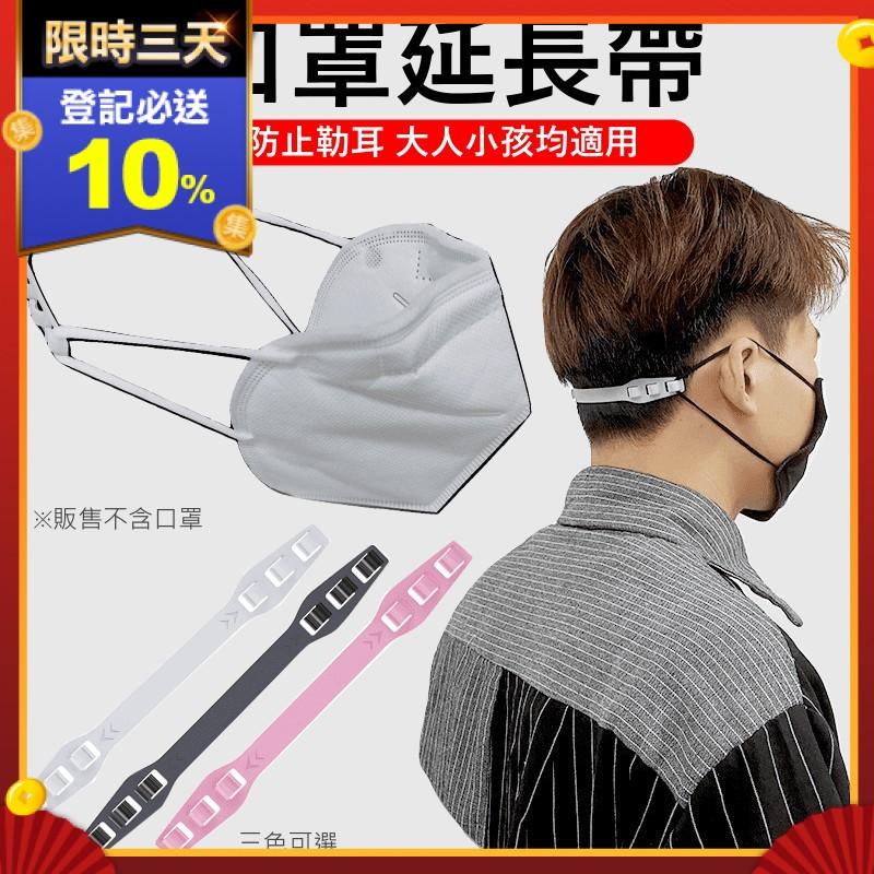 舒適不勒耳口罩延長帶(2 入)