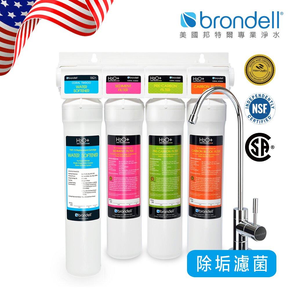 【美國邦特爾】Brondell四階全效生飲濾菌淨水器