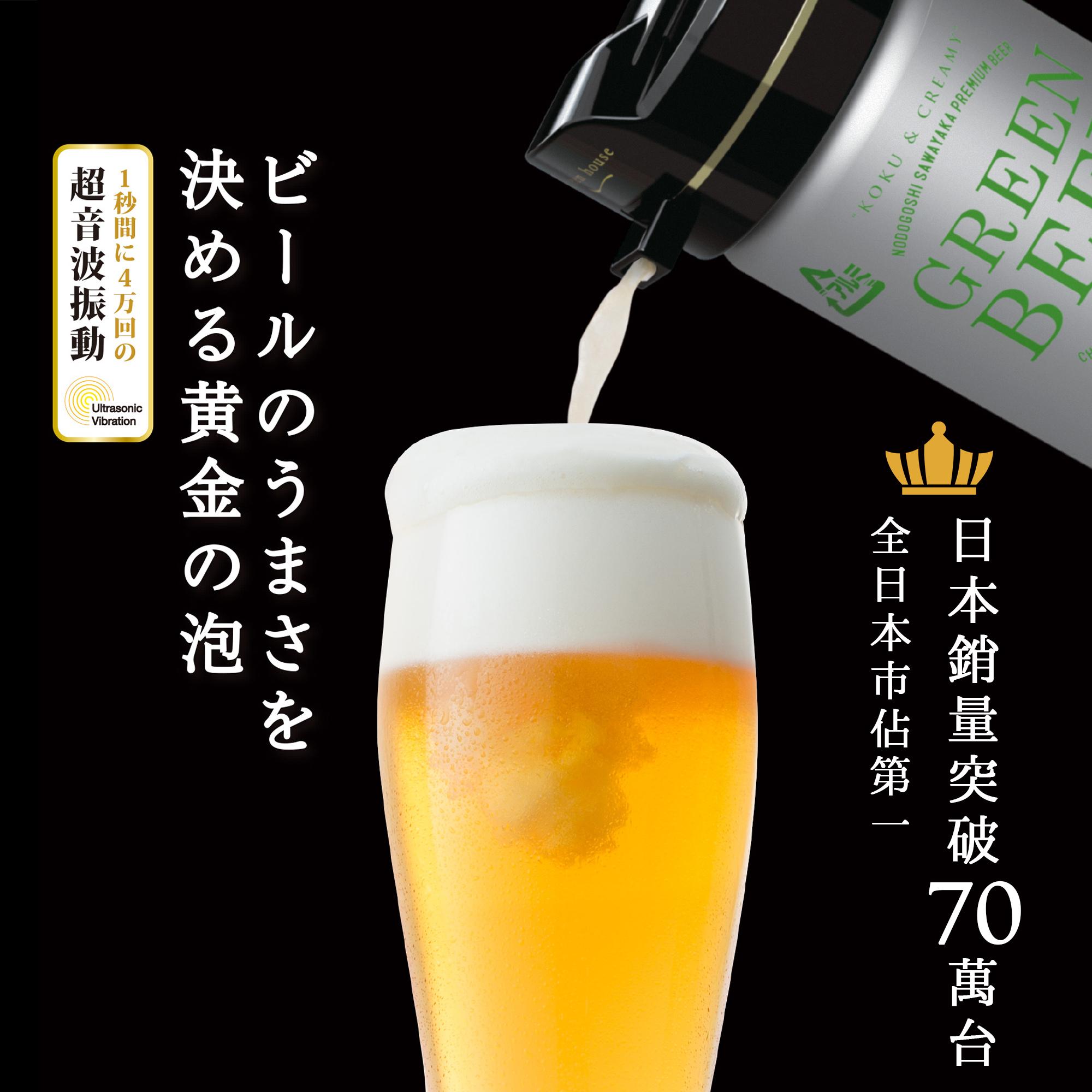 日本GREEN HOUSE - 4萬次極致音波啤酒金泡機
