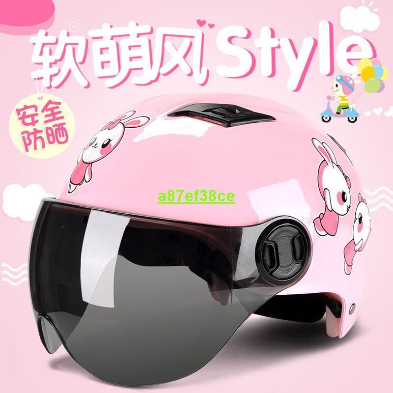 [免運]【皮皮】兒童電動電瓶車頭盔灰男女士小孩夏季四季寶寶防曬夏天輕便安全帽