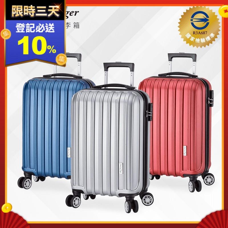 America Tiger城市旅者輕量防刮行李箱