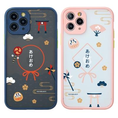 【TOYSELECT】iPhone 11 Pro Max 日式祈福御守霧面防摔手機殼