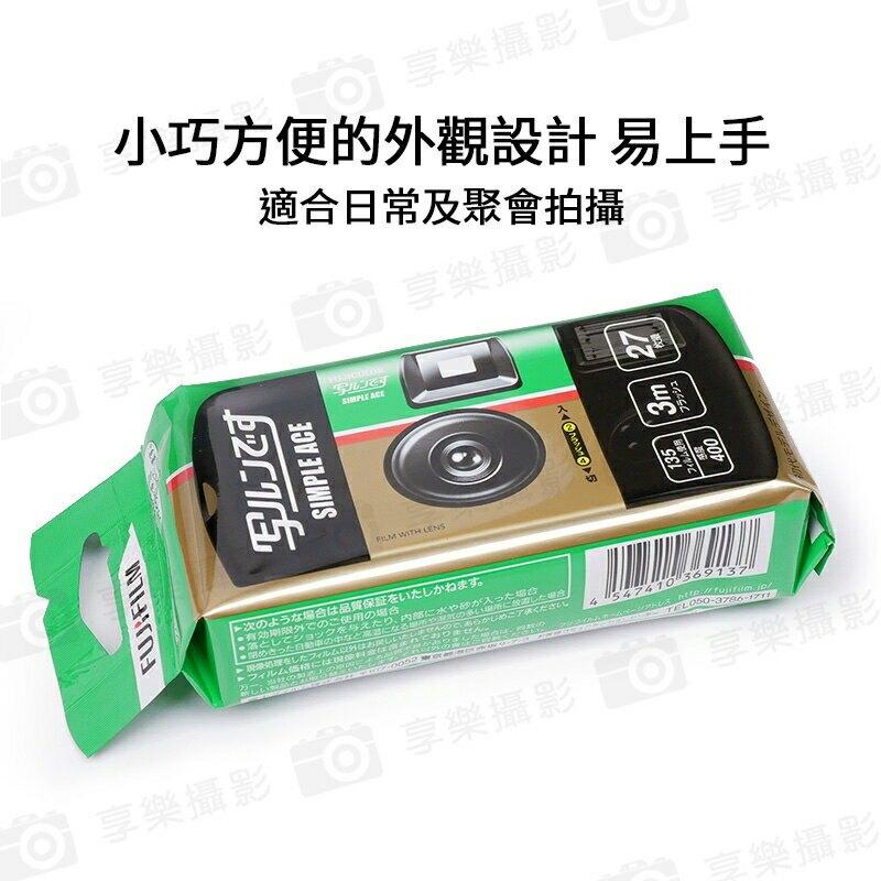 [享樂攝影]富士Fujifilm 400度27張有閃燈一次性相機 拋棄式即可拍 Quick Snap 傻瓜相機 膠卷相機
