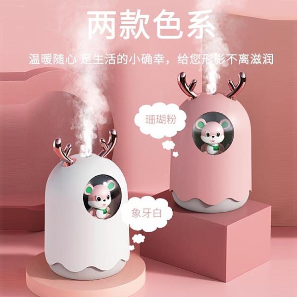 加濕器 USB補水儀 迷你加濕器 家用小型香薰創意萌寵小熊加濕器 歐韓流行館