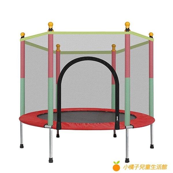 蹦蹦床家用兒童室內寶寶彈跳床小孩帶護網跳跳床【小橘子】