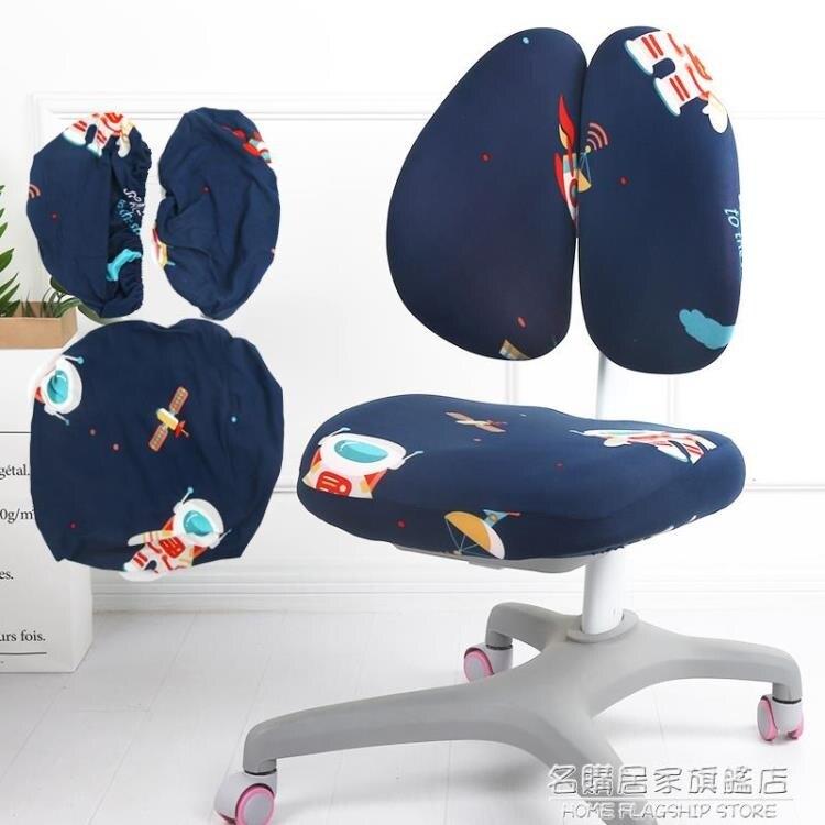 兒童彈力連體學習升降電腦椅套罩粉卡通兩平米書課桌飯椅子套通用