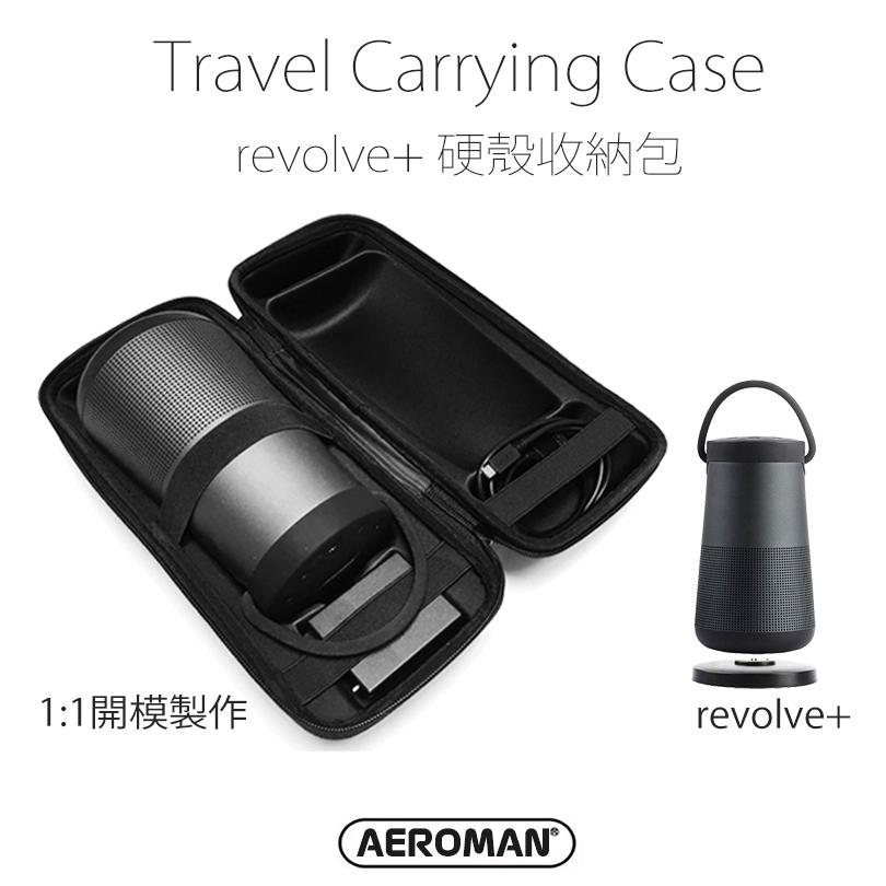 Bose Revolve 大的 硬殼 保護套 revolve+ 保護殼 藍牙喇叭 收納包 保護包