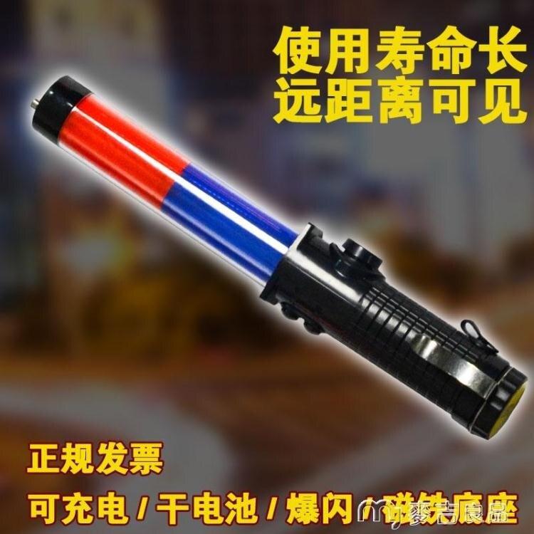 【618購物狂歡節】指揮棒LED多功能交通指揮棒手持熒光信號棒發光閃光警示棒照明報警