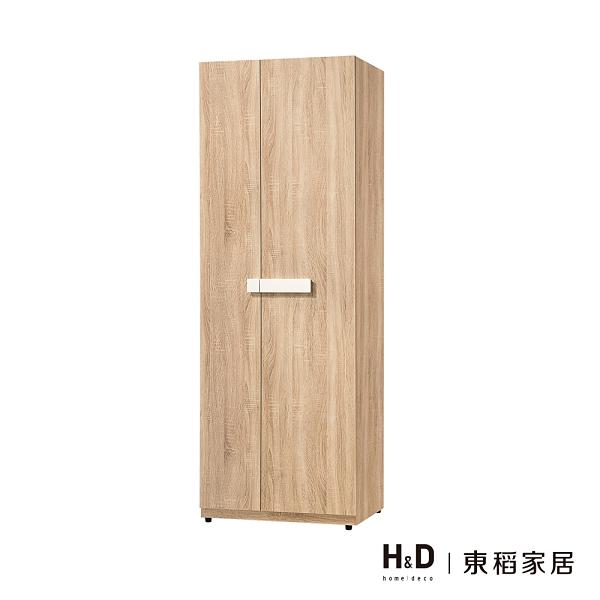 多莉絲2.5尺雙吊衣櫃(21JS1/049-2)/H&D東稻家居