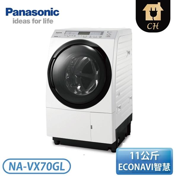 Panasonic 國際牌 11公斤 ECONAVI變頻滾筒洗衣機 NA-VX70GL