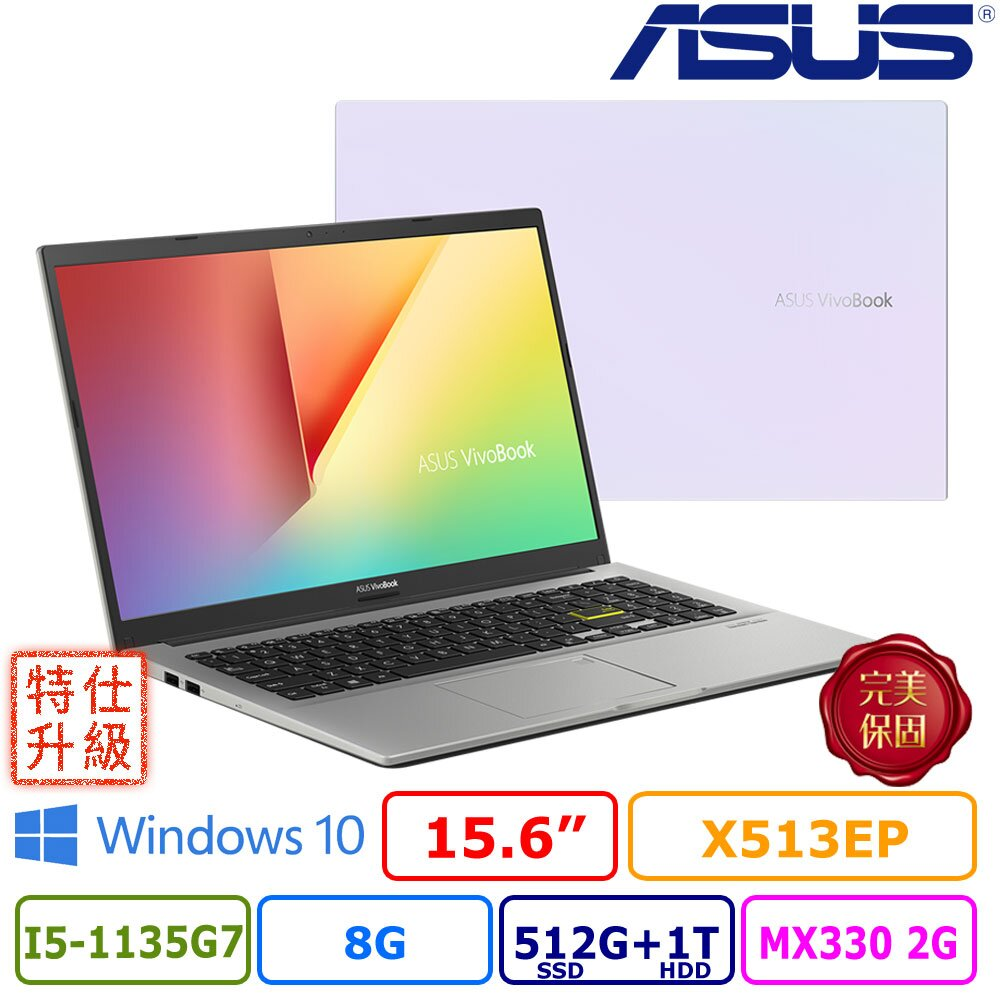 【特規改機】ASUS VivoBook 15 X513EP-0251W1135G7 15吋質感筆電(i5-1135G7/MX330/8G/PCIe512G+1TB/IPS/幻彩白)