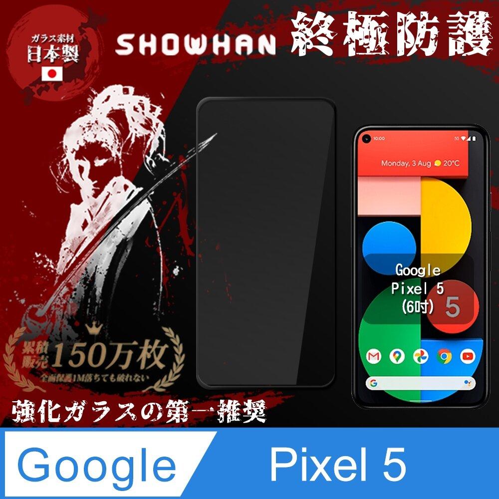 【SHOWHAN】全膠滿版 GOOGLE PIXEL 5(6吋)鋼化日規玻璃保護貼(黑色)