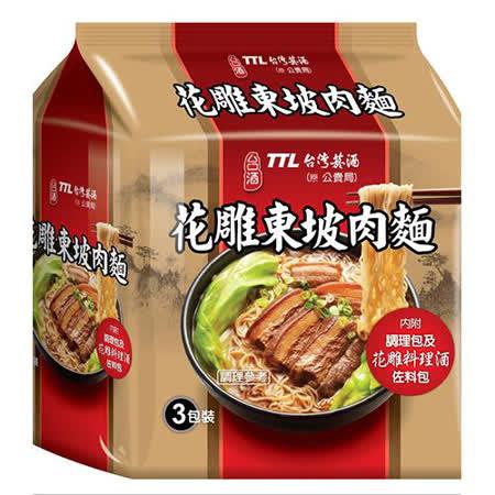 台酒花雕東坡肉麵200gx3